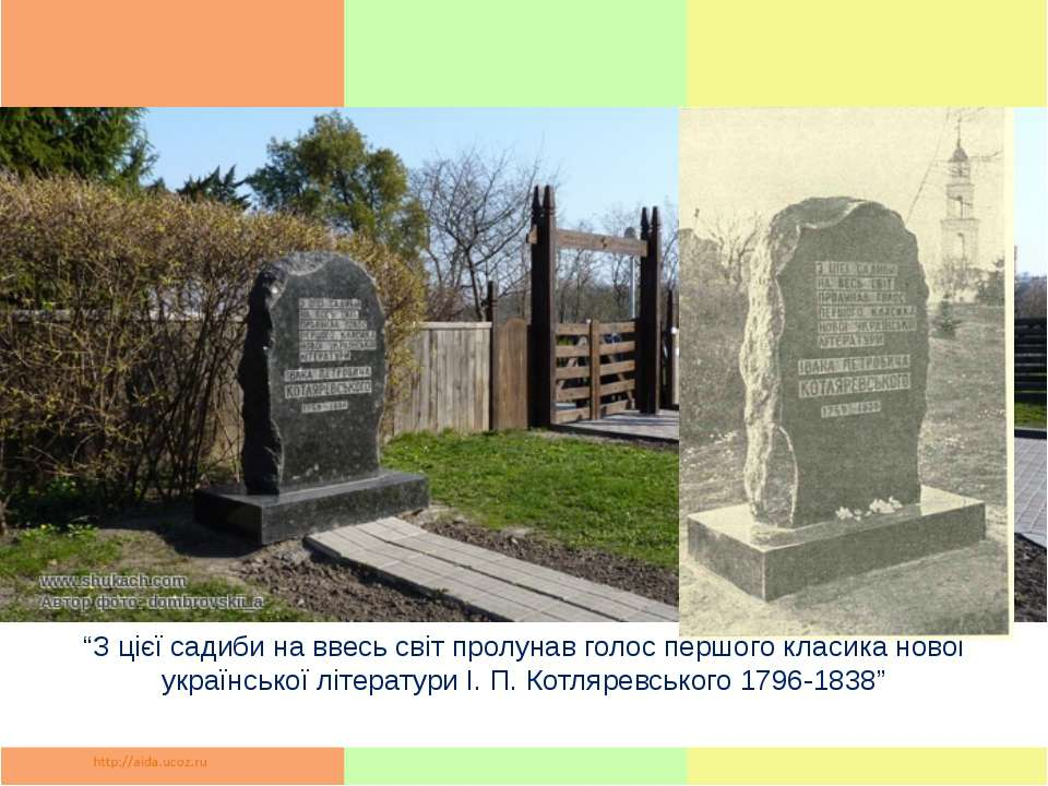 """""""З цієї садиби на ввесь світ пролунав голос першого класика нової української..."""