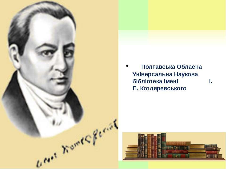 Полтавська Обласна Універсальна Наукова бібліотека імені І. П. Котляревського