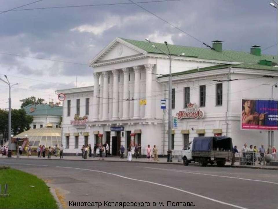 Кинотеатр Котляревского в м. Полтава.