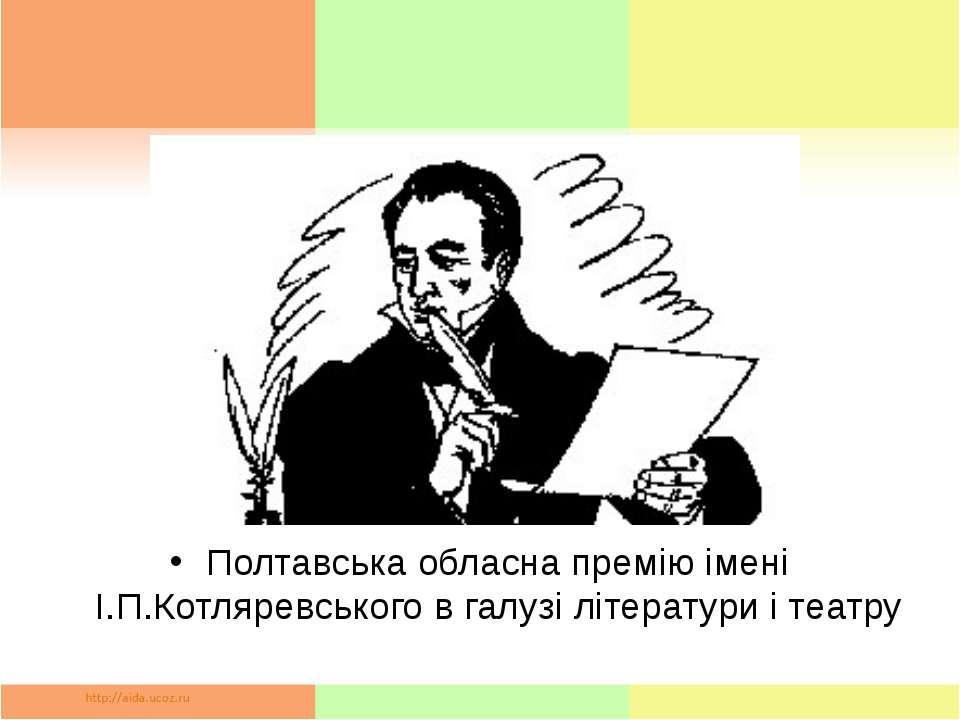 Полтавська обласна премію імені І.П.Котляревського в галузі літератури і театру