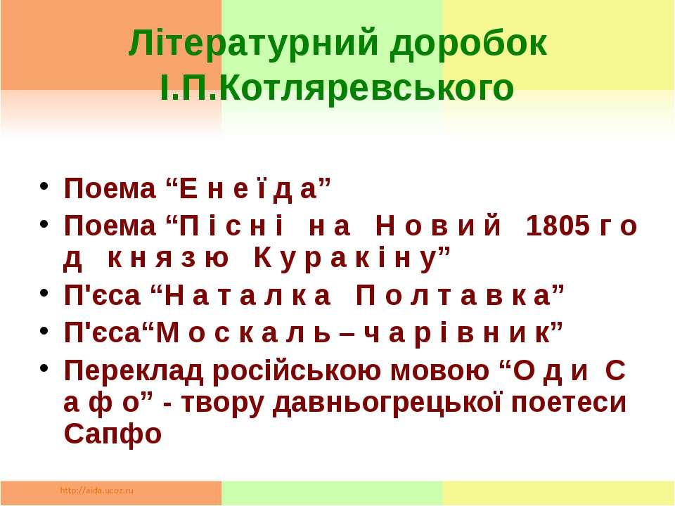 """Літературний доробок І.П.Котляревського Поема """"Е н е ї д а"""" Поема """"П і с н і ..."""
