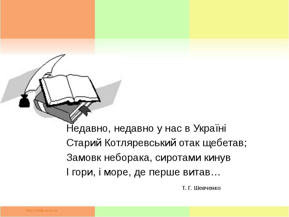 Недавно, недавно у нас в Україні Старий Котляревський отак щебетав; Замовк не...
