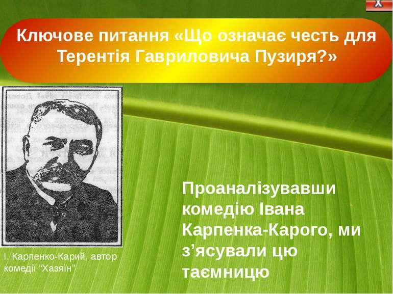 Ключове питання «Що означає честь для Терентія Гавриловича Пузиря?» Проаналіз...