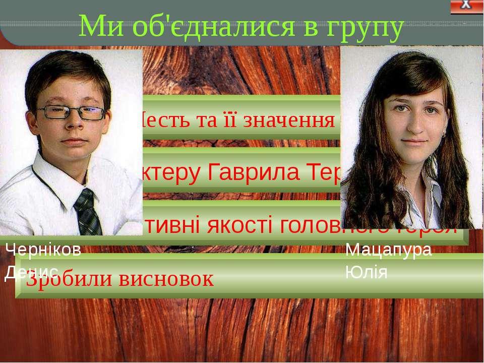 Ми дослідили Ми об'єдналися в групу Риси характеру Гаврила Терентійовича Чест...