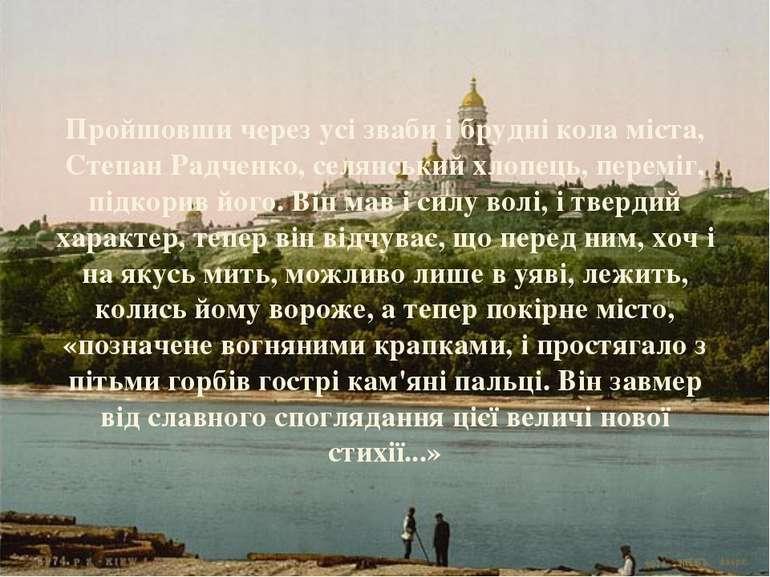Пройшовши через усі зваби і брудні кола міста, Степан Радченко, селянський хл...