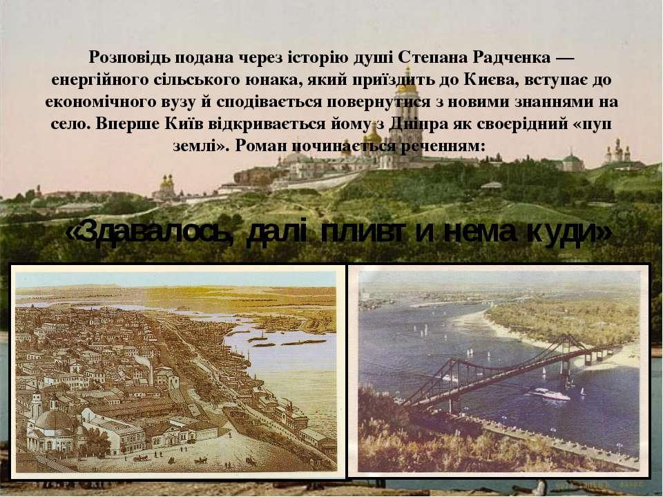 Розповідь подана через історію душі Степана Радченка — енергійного сільського...