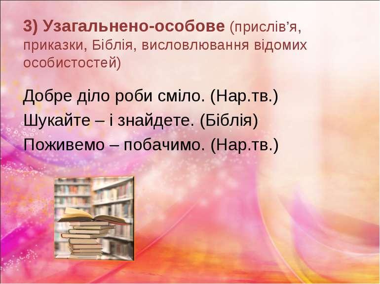 3) Узагальнено-особове (прислів'я, приказки, Біблія, висловлювання відомих ос...