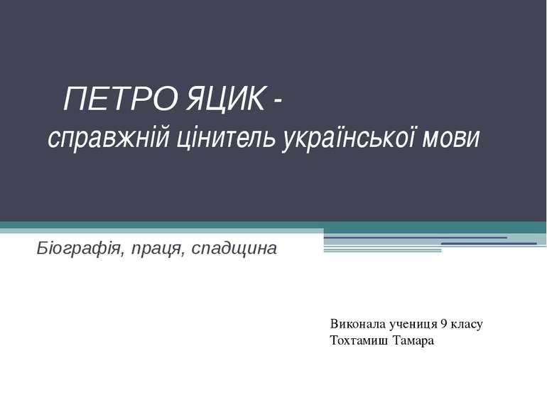 ПЕТРО ЯЦИК - справжній цінитель української мови Біографія, праця, спадщина В...