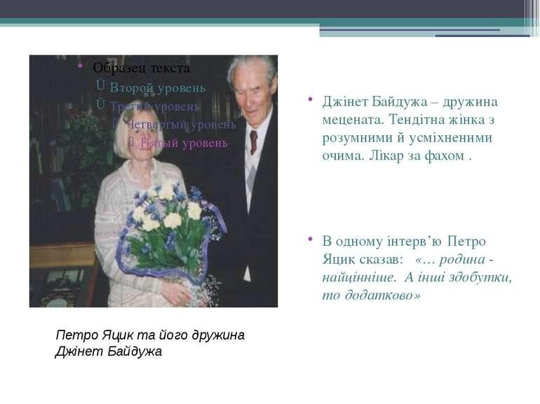 Джінет Байдужа – дружина мецената. Тендітна жінка з розумними й усміхненими о...
