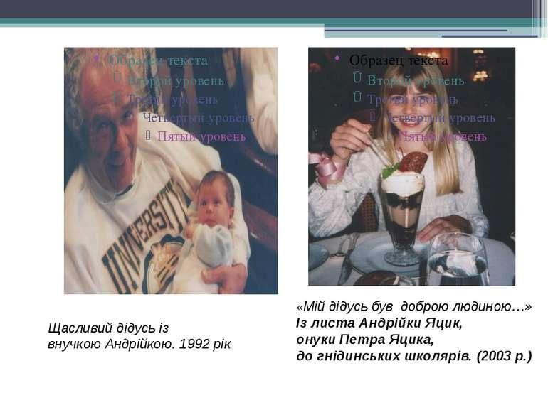 Щасливий дідусь із внучкою Андрійкою. 1992 рік «Мій дідусь був доброю людиною...
