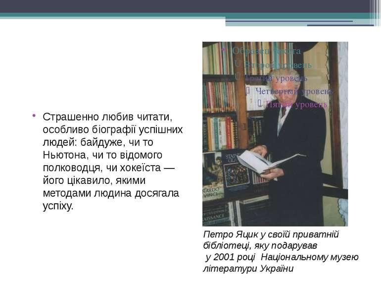 Страшенно любив читати, особливо біографії успішних людей: байдуже, чи то Н...