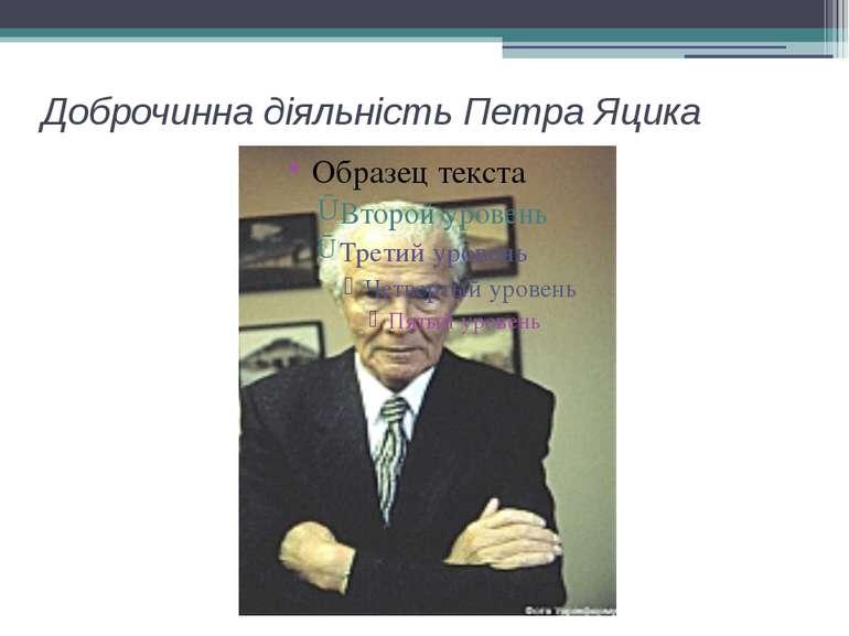 Доброчинна діяльність Петра Яцика