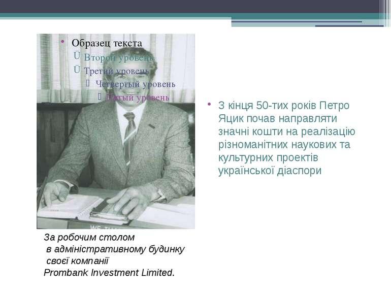 З кінця 50-тих років Петро Яцик почав направляти значні кошти на реалізацію р...