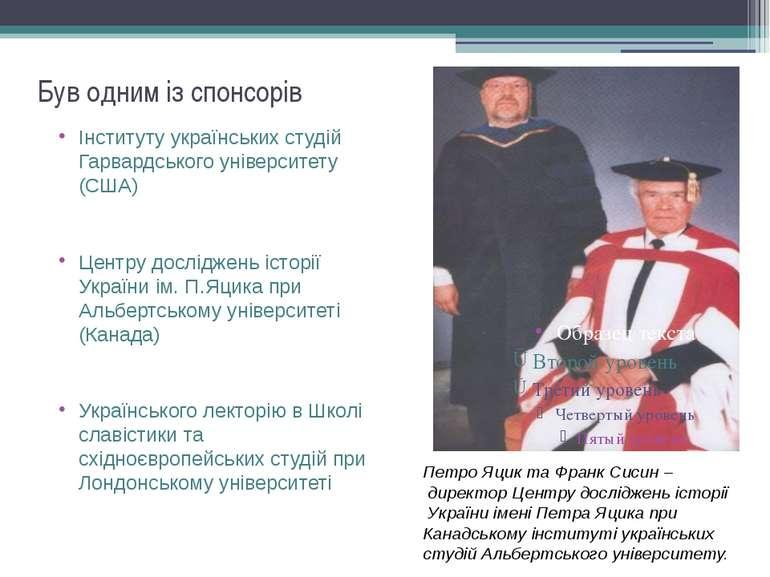 Інституту українських студій Гарвардського університету (США) Центру дослідже...