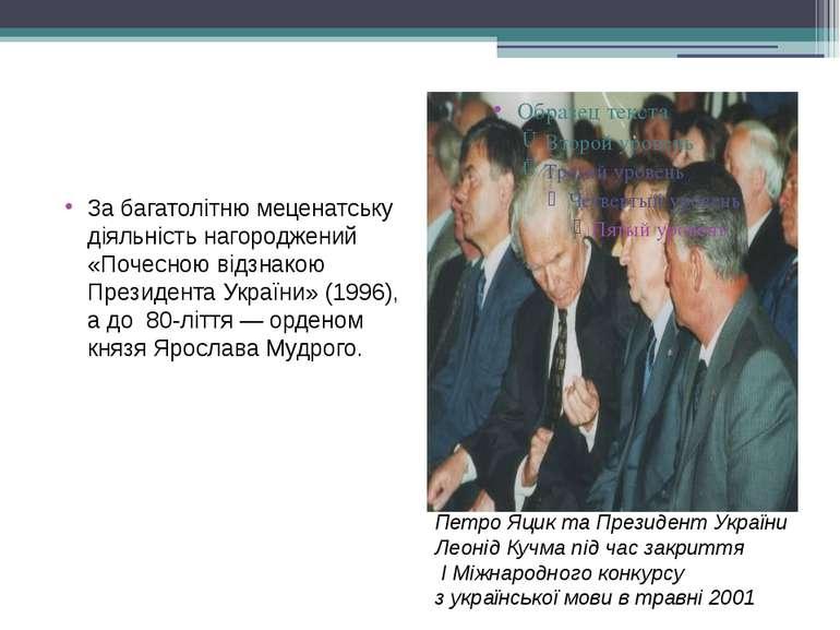 За багатолітню меценатську діяльність нагороджений «Почесною відзнакою През...