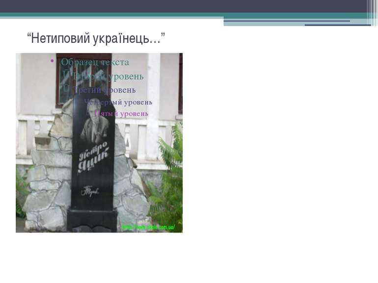"""""""Нетиповий українець…"""" так себе називав Петро Яцик. … нетиповим, але українце..."""