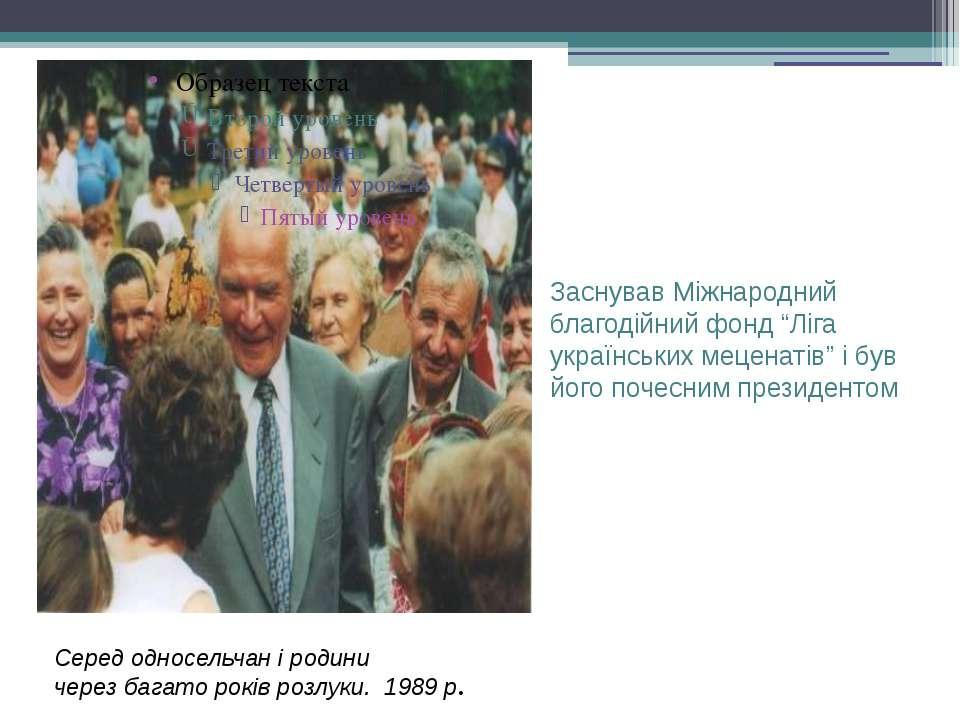 """Заснував Міжнародний благодійний фонд """"Ліга українських меценатів"""" і був його..."""