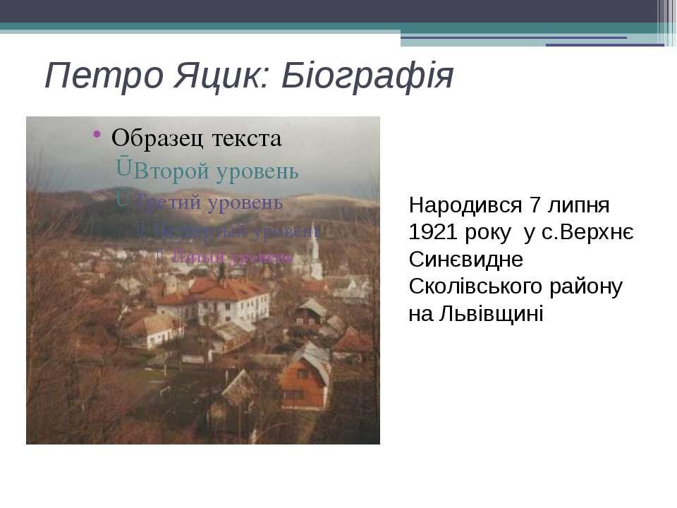 Петро Яцик: Біографія Народився 7 липня 1921 року у с.Верхнє Синєвидне Сколів...