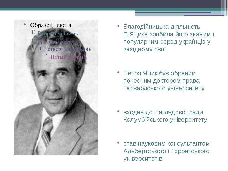 Благодійницька діяльність П.Яцика зробила його знаним і популярним серед укра...