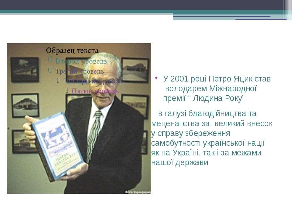 """У 2001 році Петро Яцик став володарем Міжнародної премії """" Людина Року"""" в гал..."""