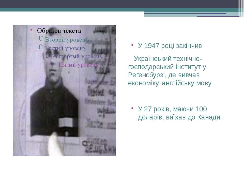 У 1947 році закінчив Український технічно-господарський інститут у Регенсбурз...