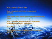 Вода – джерело життя на Землі. Вода – незамінний засіб гігієни та загартуванн...