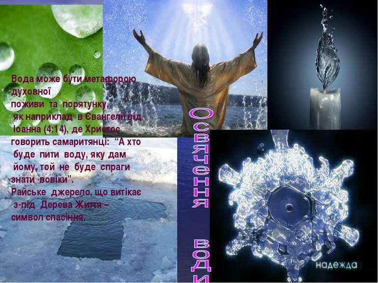 Вода може бути метафорою духовної поживи та порятунку, як наприклад в Євангел...