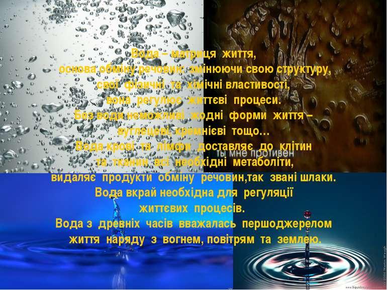 Вода – матриця життя, основа обміну речовин: змінюючи свою структуру, свої фі...