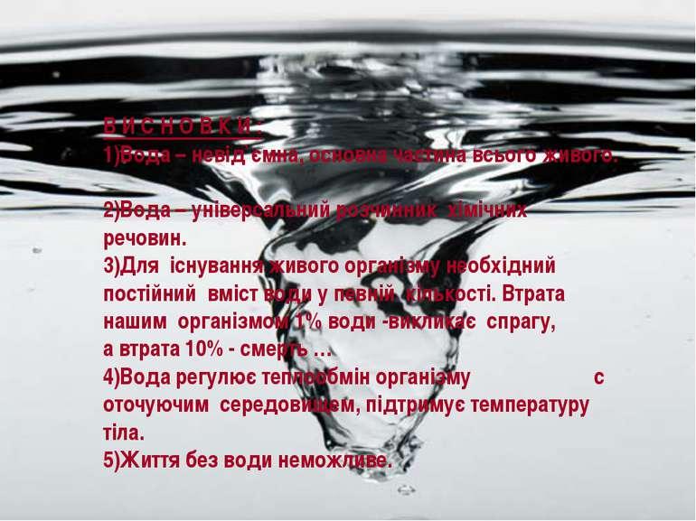 В И С Н О В К И : 1)Вода – невід`ємна, основна частина всього живого. 2)Вода ...