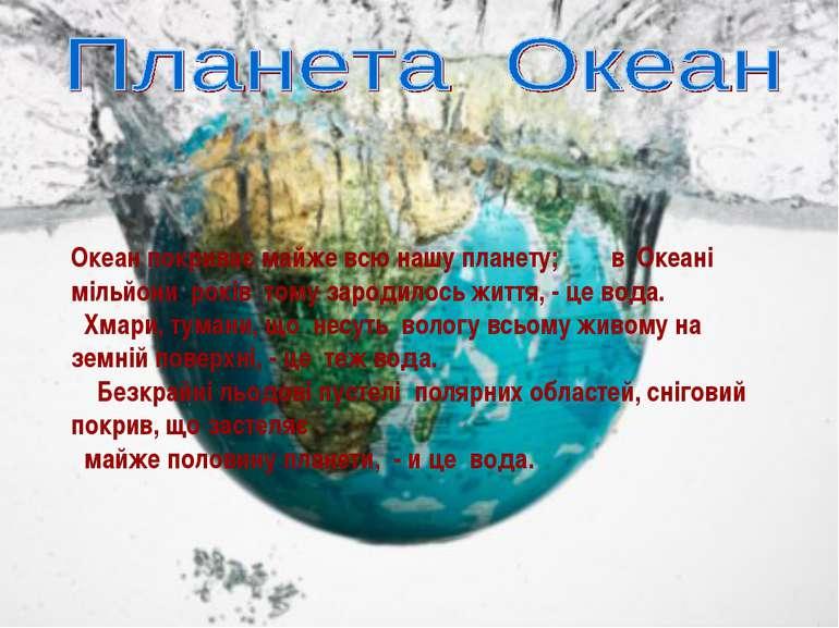 Океан покриває майже всю нашу планету; в Океані мільйони років тому зародилос...