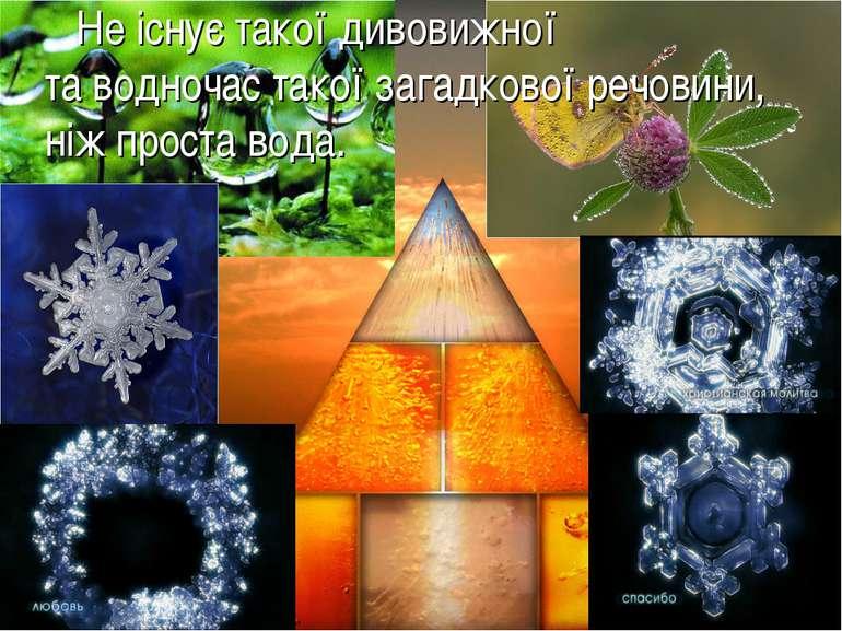 Не існує такої дивовижної та водночас такої загадкової речовини, ніж проста в...