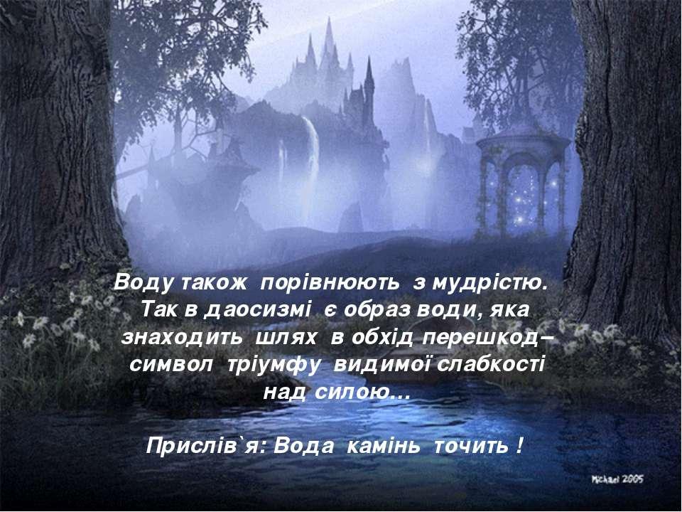 Воду також порівнюють з мудрістю. Так в даосизмі є образ води, яка знаходить ...