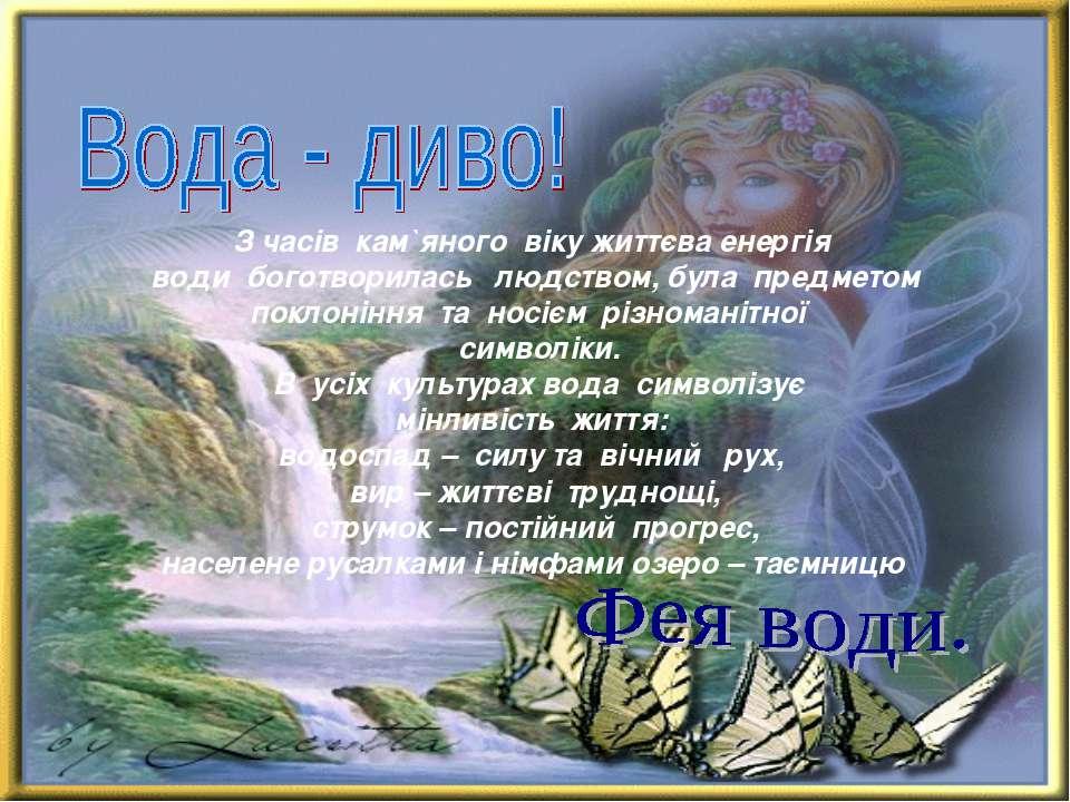 З часів кам`яного віку життєва енергія води боготворилась людством, була пред...