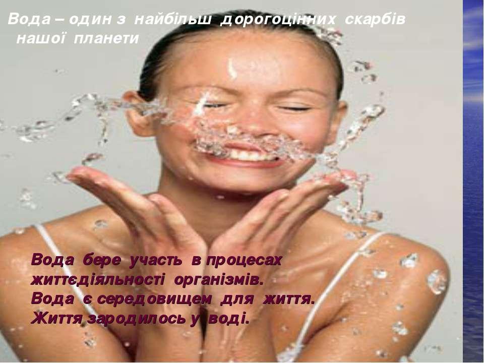 Вода бере участь в процесах життєдіяльності організмів. Вода є середовищем дл...