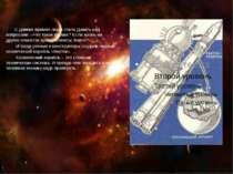 С давних времен люди стали думать над вопросами: «Что такое космос? Если жизн...