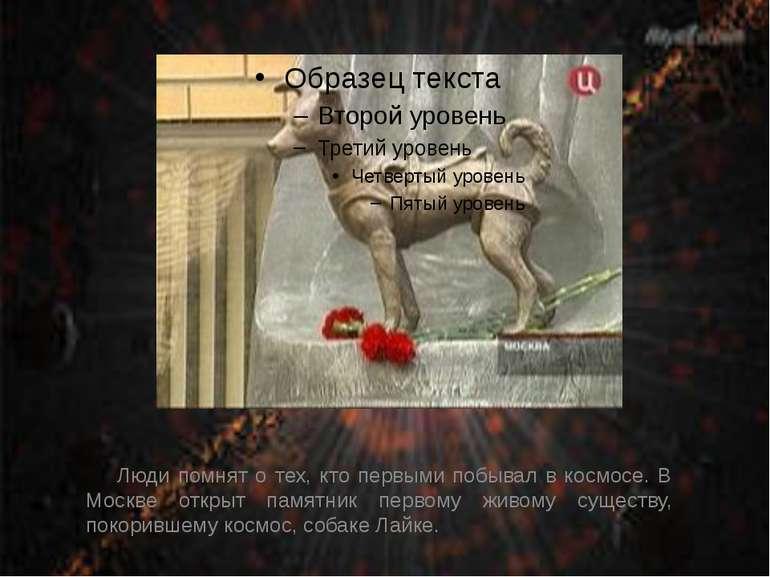Люди помнят о тех, кто первыми побывал в космосе. В Москве открыт памятник пе...
