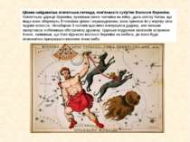 Цікава найдавніша єгипетська легенда, пов'язана із сузір'ям Волосся Вероніки....