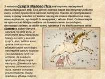 З назвоюсузір'я Малого Псапов'язують наступний давньогрецький міф. Бог Діон...