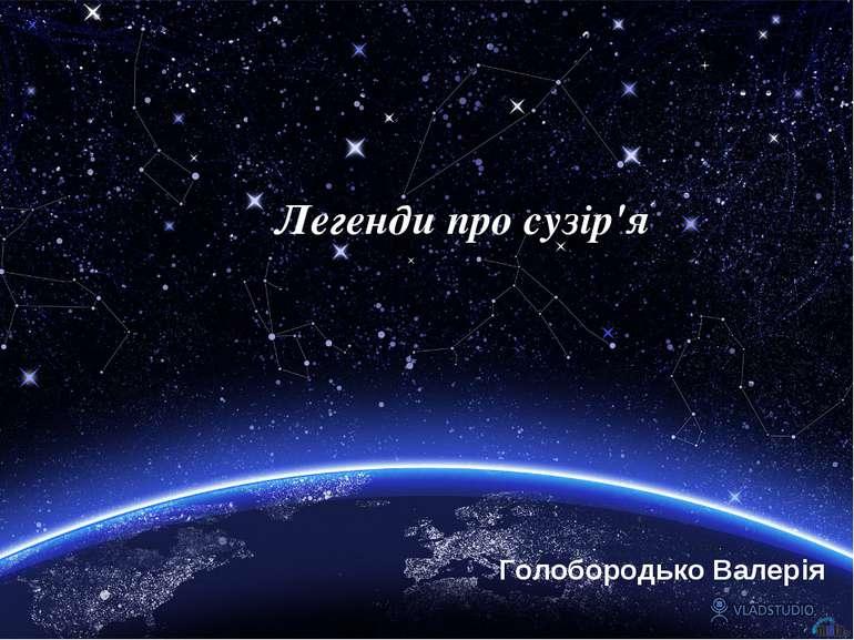 Легенди про сузір'я Голобородько Валерія