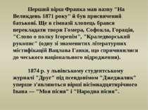 "Перший вірш Франка мав назву ""На Великдень 1871 року"" й був присвячений батьк..."