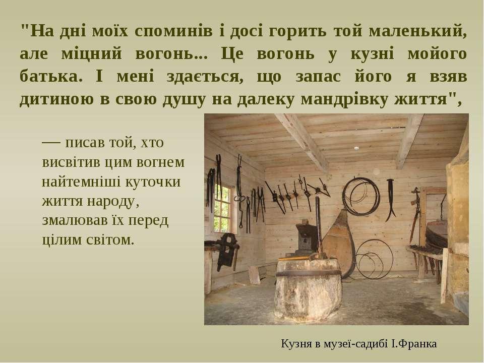 — писав той, хто висвітив цим вогнем найтемніші куточки життя народу, змалюва...
