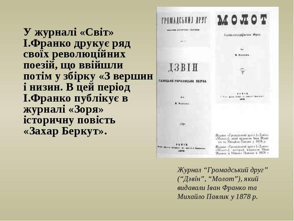 У журналі «Світ» І.Франко друкує ряд своїх революційних поезій, що ввійшли по...