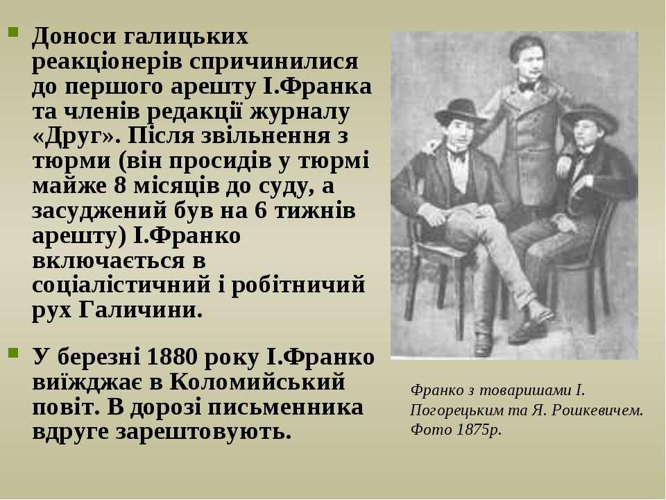 Доноси галицьких реакціонерів спричинилися до першого арешту І.Франка та член...