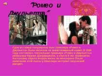 Ромео и Джульетта Одна из самых популярных пьес Шекспира «Ромео и Джульетта» ...