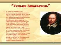 Уильям Завоеватель «Слуги лорда-камергера» пользовались огромным успехом у да...