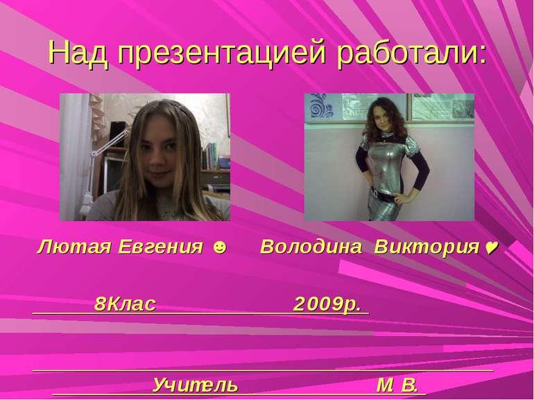 Над презентацией работали: Лютая Евгения ☻ Володина Виктория 8Клас 2009р. Учи...