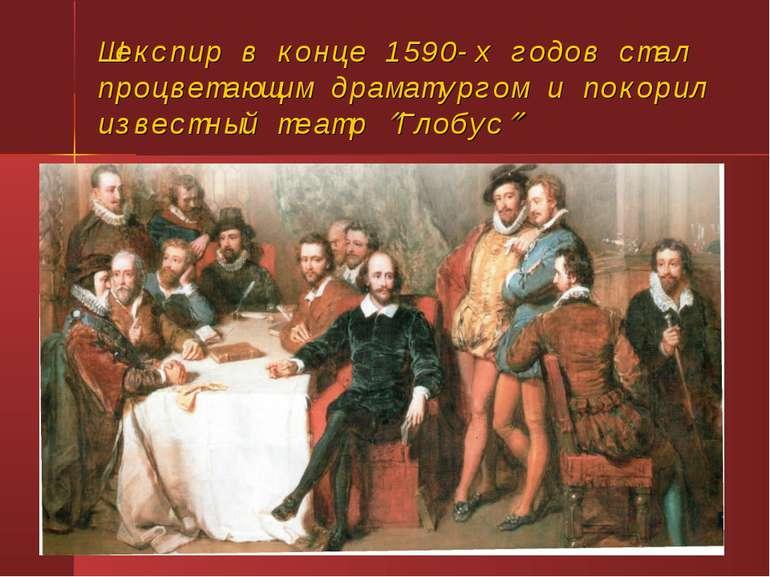 Шекспир в конце 1590-х годов стал процветающим драматургом и покорил известны...