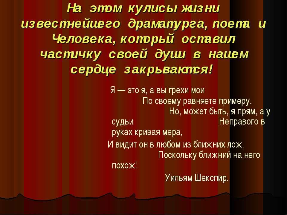 На этом кулисы жизни известнейшего драматурга,поета и Человека,который остави...