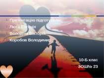 Презентацію підготували: Люта Евгенія Володіна Вікторія Коробов Володимир 10-...