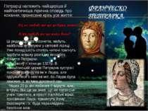 Петрарці належить найщиріша й найпоетичніша лірична сповідь про кохання, прон...